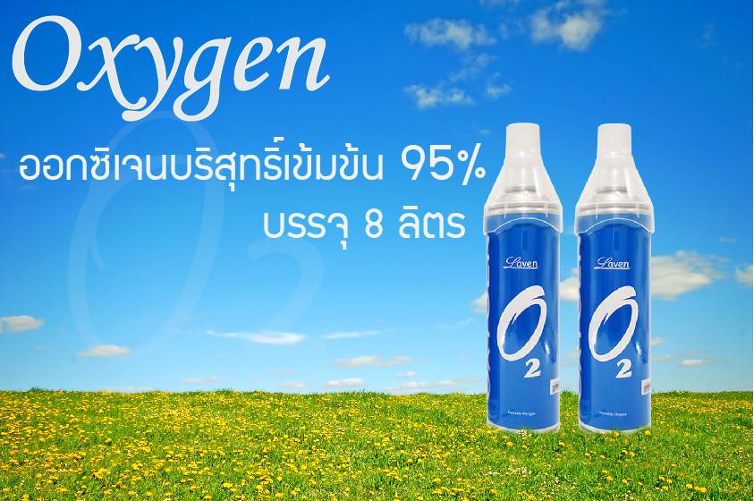 Oxygen-can-100 OXYGEN ออกซิเจนกระป๋อง LAVEN 8 L.