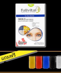 FULLVITAL OKULO ฟูลไวทอล โอคูโล 30 แคปซูล
