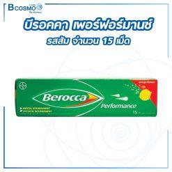 BEROCCA PERFORMANCE บีรอคคา เพอร์ฟอร์มานซ์ 15 เม็ด