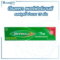 บีรอคคา เพอร์ฟอร์มานซ์ รสฟรุสตี้ BEROCCA PERFORMANCE 15's