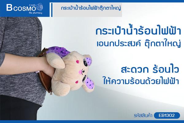 EB1302-กระเป๋าน้ำร้อนไฟฟ้าตุ๊กตาใหญ่_01 กระเป๋าน้ำร้อนไฟฟ้าตุ๊กตา ใหญ่