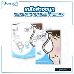 เกลือล้างจมูก Hashi Salt Original Formular