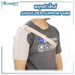 พยุงหัวไหล่ SHOULDER SUPPORT HM SIZE S | M | L | XL | XXL