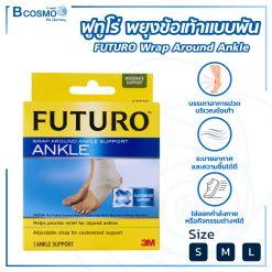 FUTURO พยุงข้อเท้า Wrap Around Ankle