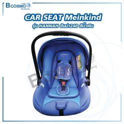 CAR SEAT Meinkind รุ่น HANNAH ฮันน่า240 สีน้ำเงิน