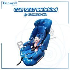 CAR SEAT Meinkind รุ่น COSMO320 สีฟ้า