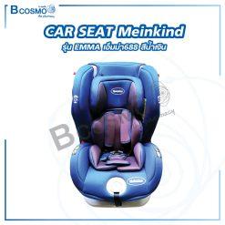 CAR SEAT Meinkind รุ่น EMMA เอ็มม่า688 สีน้ำเงิน