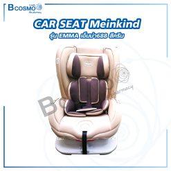 CAR SEAT Meinkind รุ่น EMMA เอ็มม่า688 สีครีม