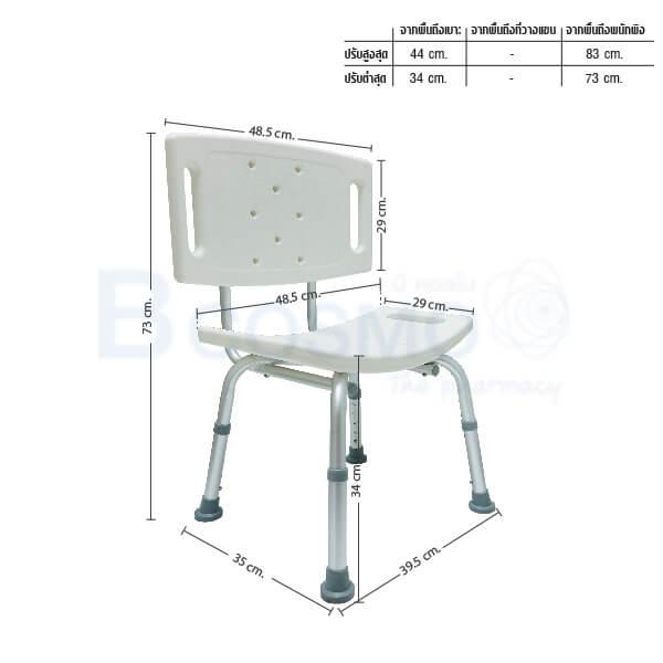 P-5857 - Secure เก้าอี้อาบน้ำ มีพนักพิง สำหรับผู้ป่วย รุ่น Y798L ( สีขาว )
