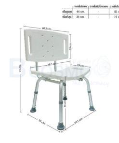 เก้าอี้อาบน้ำ มีพนักพิง สำหรับผู้ป่วย รุ่น Y798L ( สีขาว )