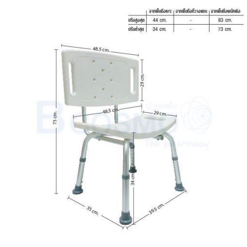 P-5857-Secure-เก้าอี้อาบน้ำ-มีพนักพิง-สำหรับผู้ป่วย-รุ่น-Y798L-3-1