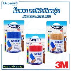 Nexcare first aid 3m Coban โคแบน เทปพันยืดหยุ่นได้ 3'x5 หลา