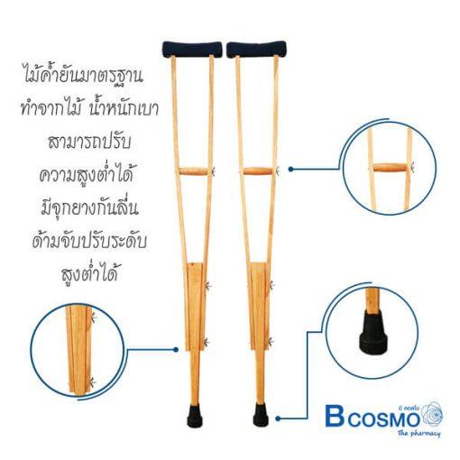 ไม้เท้าค้ำยันแบบไม้ ,อุปกรณ์ช่วยเดิน , อุปกรณ์ผู้ป่วย,อุปกรณ์ช่วยเดิน,ไม้ค้ำยัน