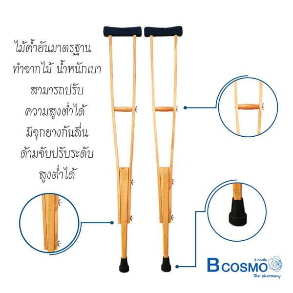 ไม้เท้าค้ำยันแบบไม้ ,อุปกรณ์ช่วยเดิน , อุปกรณ์ผู้ป่วย,อุปกรณ์ช่วยเดิน,ไม้ค้ำยัน , EW0101-48