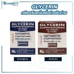GLYCERIN กลีเซอรีนเหน็บเพื่อช่วยขับถ่าย