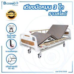 เตียงมือหมุน 3 ไก ราวสไลด์ พร้อมเบาะนอน 4 ตอน