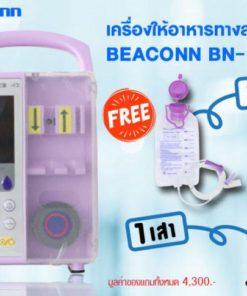 เครื่องให้อาหารผู้ป่วยทางสายยาง BEACONN รุ่น BN-700A