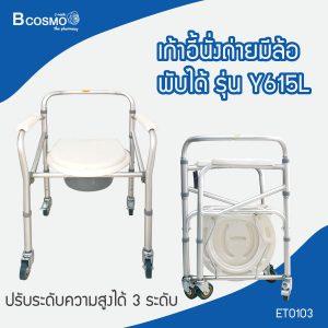 เก้าอี้นั่งถ่ายอลูมิเนียมมีล้อ พับได้ Y615L