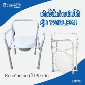 AW-เก้าอี้นั้งถ่าย-8-300x300 เก้าอี้นั่งถ่ายพับได้อลูมิเนียมไม่มีล้อ Y616L