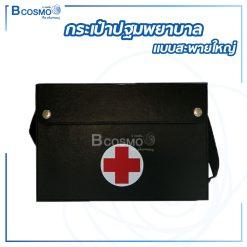 กระเป๋าปฐมพยาบาล มีสายสะพายใหญ่ สีดำ