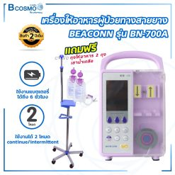 เครื่องให้อาหารผู้ป่วยทางสายยาง BEACONN รุ่น BN-700A+เสาน้ำเกลือแบบ 5 แฉก 4 หู ถาดห้าเหลี่ยมมือจับ