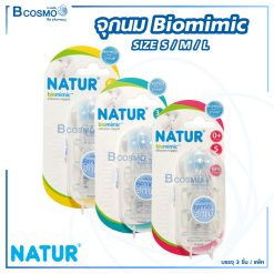 จุกนม Biomimic 3 PACK NATUR