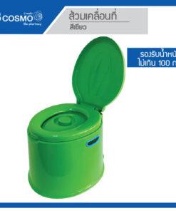 ส้วมเคลื่อนที่, เก้าอี้นั่งถ่าย (สีเขียว)