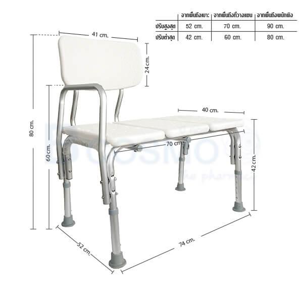 P-6610-เก้าอี้นั่งอาบน้ำ-แบบยาว-มีพนักพิงใหญ่-Y799-1 เก้าอี้นั่งอาบน้ำ แบบยาว มีพนักพิงใหญ่ Y799