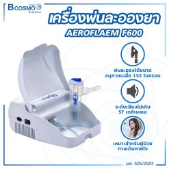 เครื่องพ่นละอองยา AEROFLAEM F600