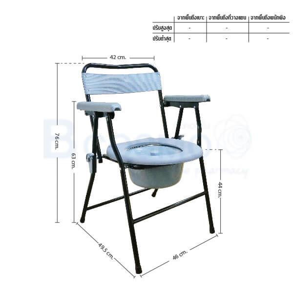 P-6697-เก้าอี้นั่งถ่ายพลาสติก-โครงเหล็ก-Triple-Y-สีดำ-1