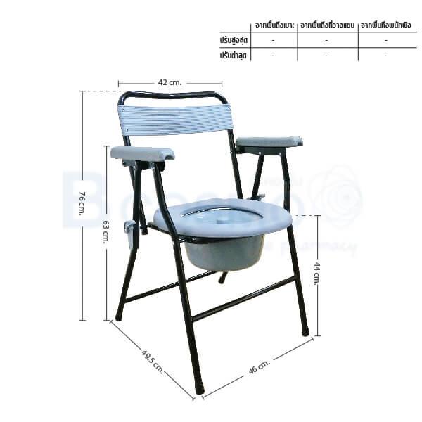 P-6697 - เก้าอี้นั่งถ่ายพลาสติก โครงเหล็ก สีดำ