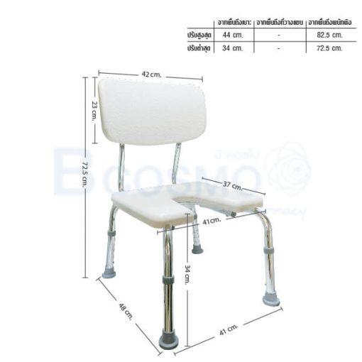 P-6717-เก้าอี้นั่งอาบน้ำเว้ากลาง-มีพนักพิงเล็ก-Y796L-2