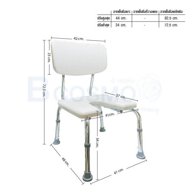 P-6717 - เก้าอี้นั่งอาบน้ำเว้ากลาง มีพนักพิงเล็ก Y796L ET0007