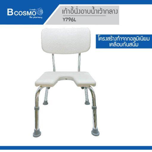 P-6717 ET0007 เก้าอี้นั่งอาบน้ำเว้ากลาง มีพนักพิงเล็ก Y796L ad