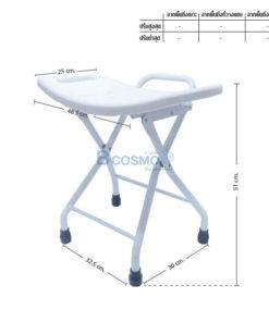 เก้าอี้นั่งอาบน้ำ ไม่มีพนักพิง แบบพับได้ WC214