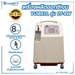 เครื่องผลิตออกซิเจน 8 ลิตร พ่นยาได้ YUWELL รุ่น 7F-8W