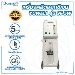 เครื่องผลิตออกซิเจน 5 ลิตร พ่นยาได้ YUWELL รุ่น 9F-5W