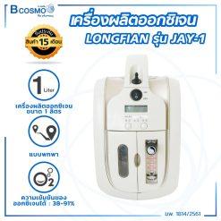 เครื่องผลิตออกซิเจน 1 ลิตร LONGFIAN รุ่น JAY-1