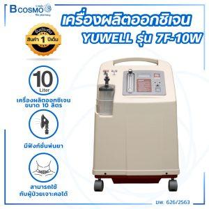 เครื่องผลิตออกซิเจน YUWELL รุ่น 7F-10W ขนาด 10 ลิตร พ่นยาได้