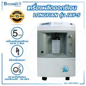 เครื่องผลิตออกซิเจน LONGFIAN รุ่น JAY-5 ขนาด 5 ลิตร