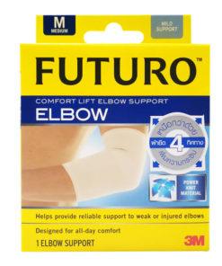 FUTURO Comfort Lift Elbow ฟูทูโร่ พยุงข้อศอก ไซส์ M