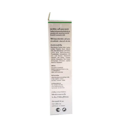 Oxe Cure Body Acne Spray 50ml สเปรย์ฉีดสิวบริเวณแผ่นหลัง