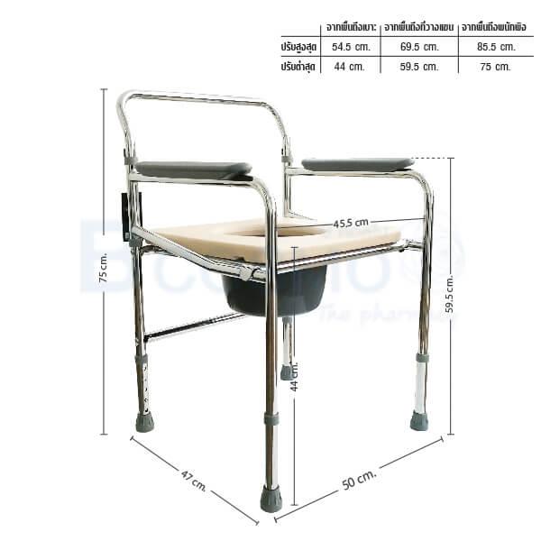 P-411-เก้าอี้นั่งถ่าย-พร้อมถัง-รุ่น-FS896-พับเก็บได้-ปรับระดับสูง-ต่ำได้-5-ระดับ-00