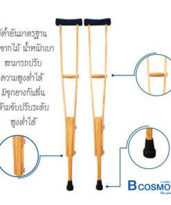 ไม้เท้าค้ำยันแบบไม้ เบอร์ 46 (2B) จำนวน 1 คู่