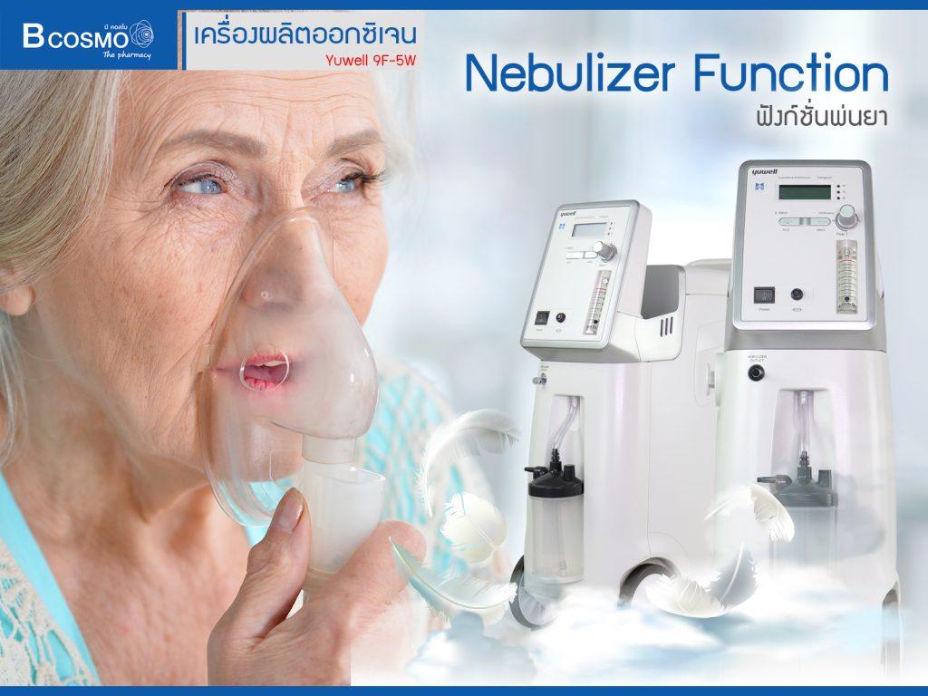 P-6592-เครื่องผลิตออกซิเจน-5-ลิตร-พ่นยาได้-YUWELL-รุ่น-9F-5W-Nebulizer-Function-1024x768 เครื่องผลิตออกซิเจน 5 ลิตร พ่นยาได้ YUWELL รุ่น 9F-5W