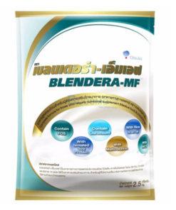 เบลนเดอร่า เอ็มเอฟ BLENDERA-MF 2.5 KG.