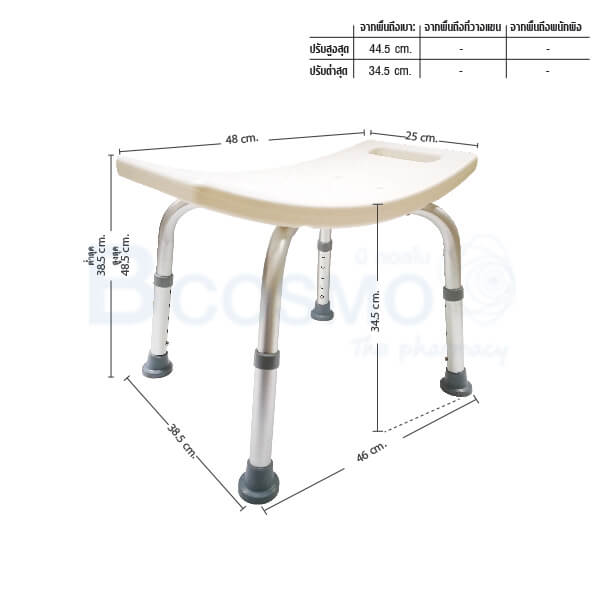 เก้าอี้นั่งอาบน้ำสำหรับผู้ป่วย คนพิการและผู้สูงอายุ
