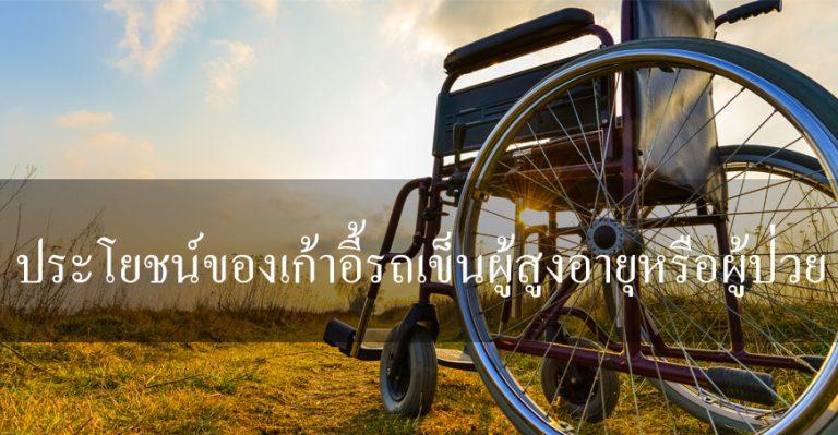 ประโยชน์ที่จำเป็นต้องใช้ เก้าอี้รถเข็นผู้สูงอายุ & ผู้ป่วย