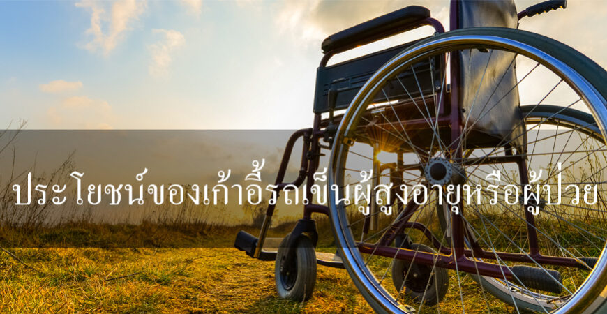 1-870x450 ประโยชน์ที่จำเป็นต้องใช้ เก้าอี้รถเข็นผู้สูงอายุ & ผู้ป่วย Blog  ประโยชน์ที่จำเป็นต้องใช้-เก้าอี้รถเข็นผู้สูงอายุ