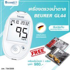 เครื่องตรวจน้ำตาล BEURER GL44
